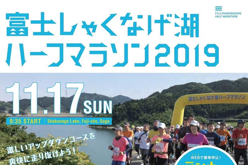 11月開催!【富士しゃくなげ湖ハーフマラソン2019】に出場します!