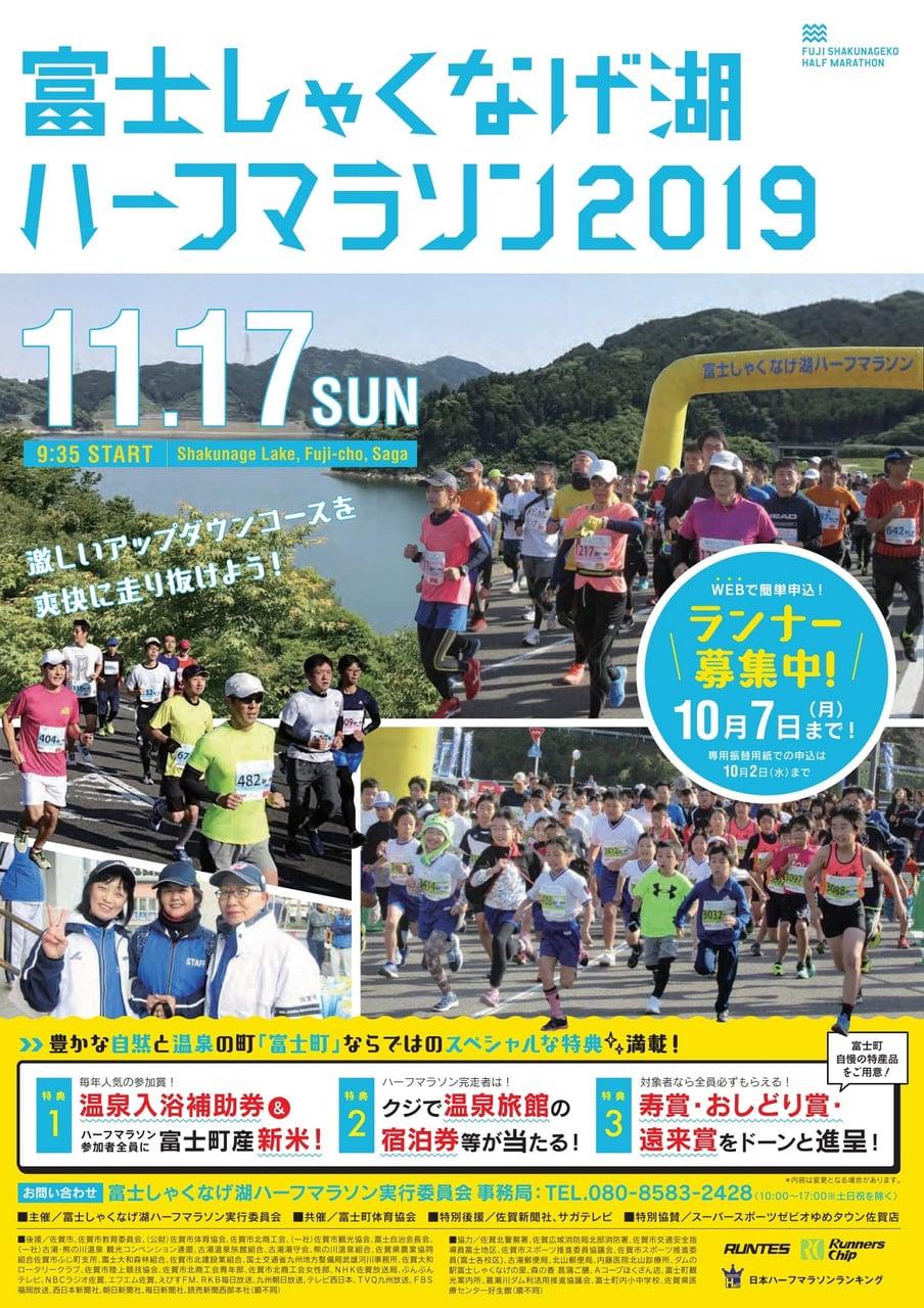 富士しゃくなげ湖ハーフマラソン2019