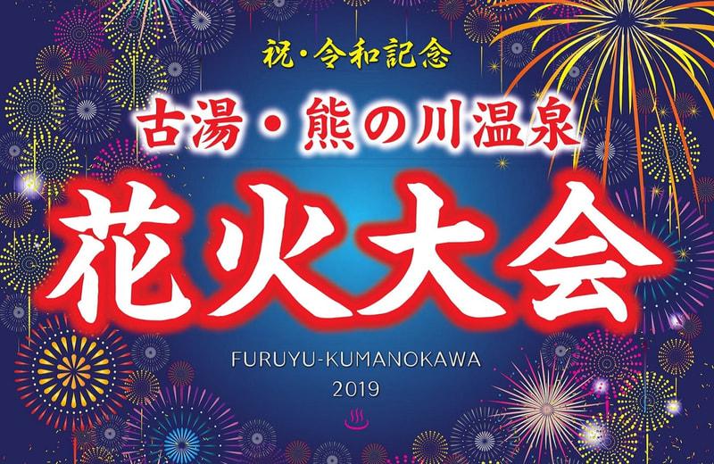 画像:古湯・熊の川温泉花火大会2019が開催されます!