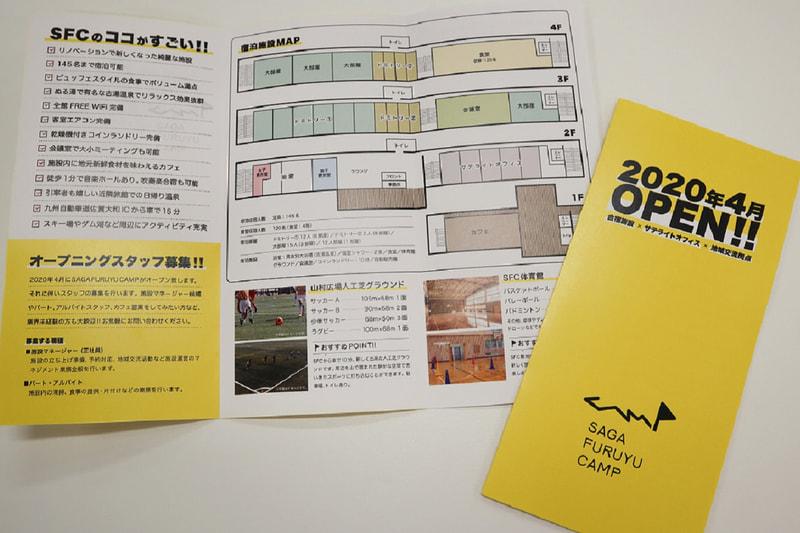 SFCパンフレットができました!