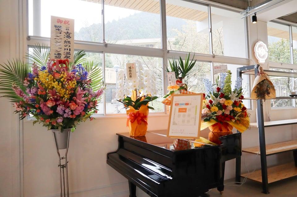 小学校で使われていたグランドピアノとお祝いの花
