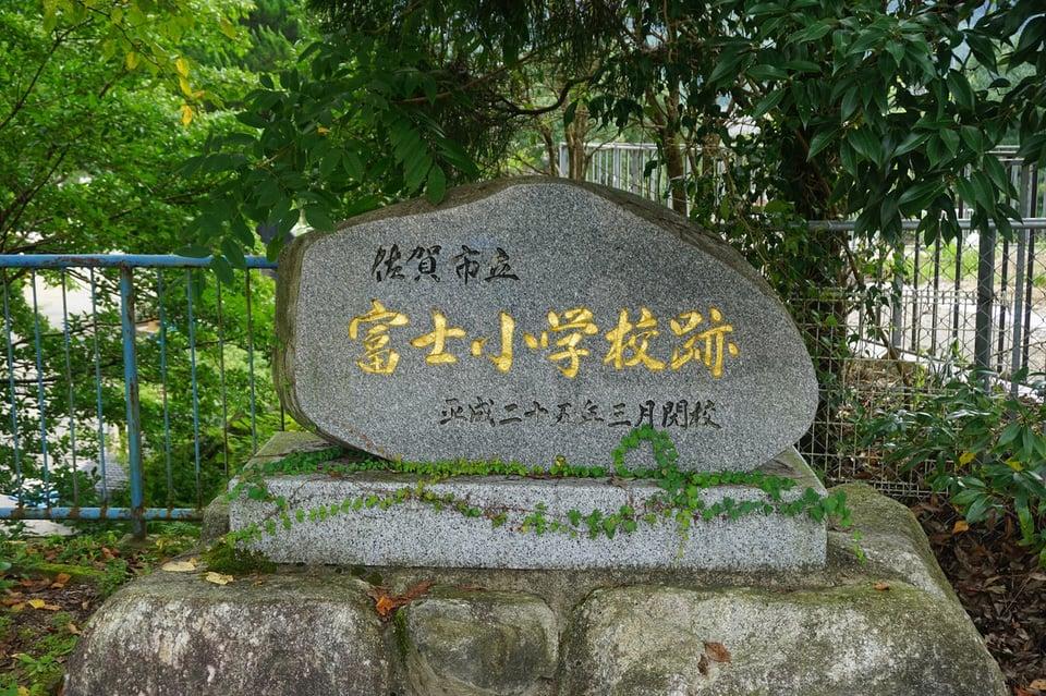 富士小学校跡地の石碑