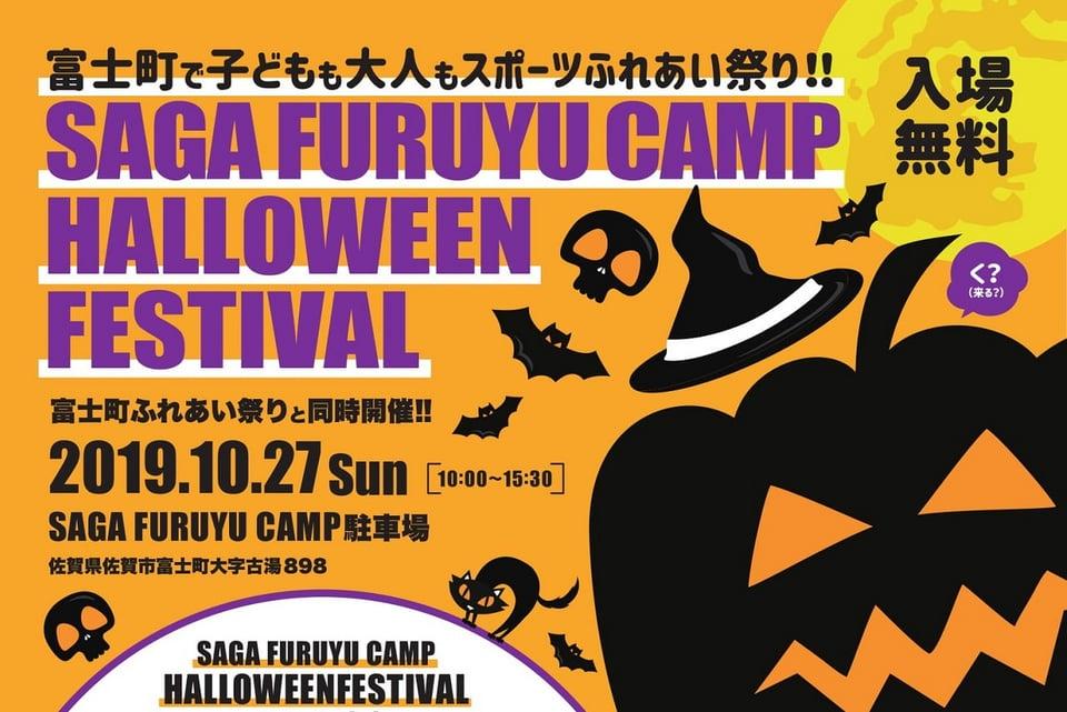 SAGA FURUYU CAMP HALLOWEEN FESTIVAL